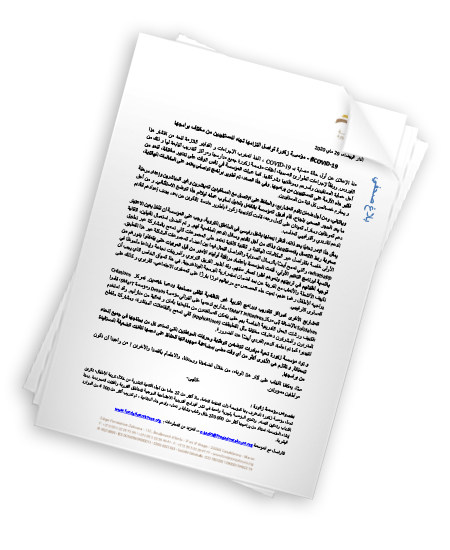 مؤسسة زكورة تواصل التزامها تجاه المستفيدين من مختلف برامجها - COVID-19